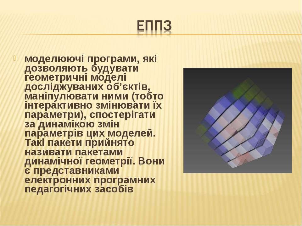 моделюючі програми, які дозволяють будувати геометричні моделі досліджуваних ...