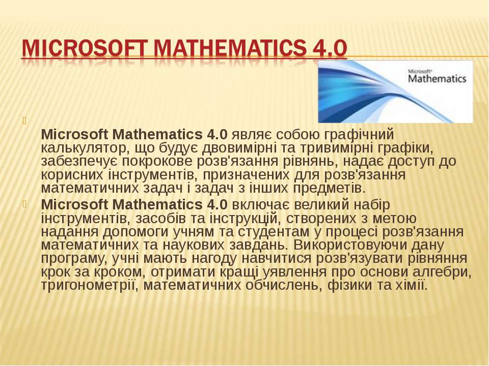 Microsoft Mathematics 4.0являє собою графічний калькулятор, що будує двовимі...