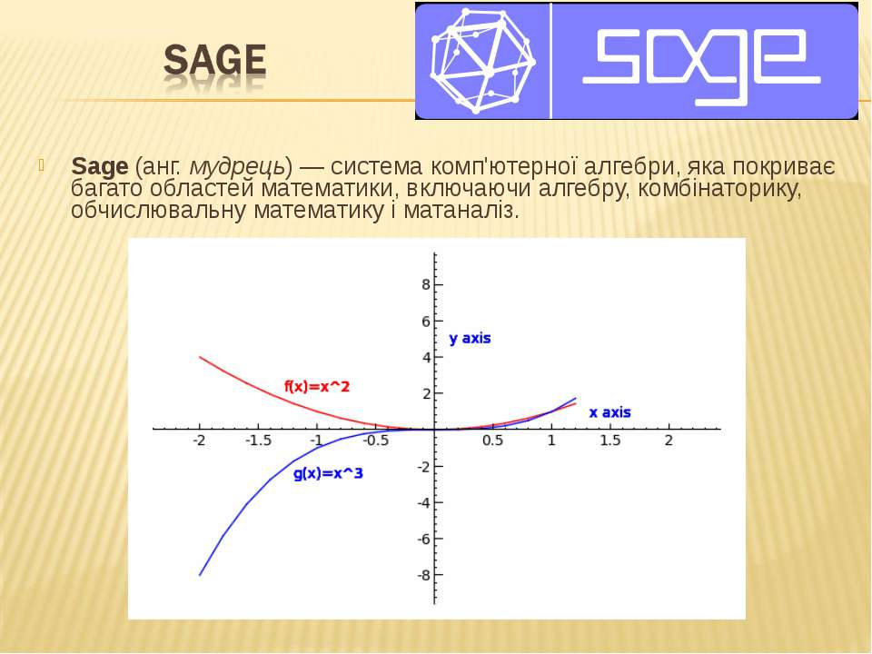 Sage(анг.мудрець)— системакомп'ютерноїалгебри, якапокриває багатооблас...
