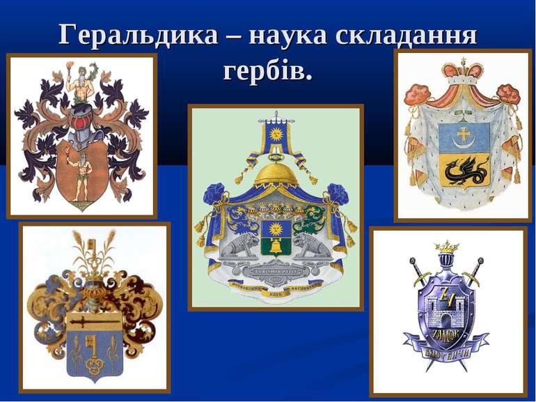 Геральдика – наука складання гербів.