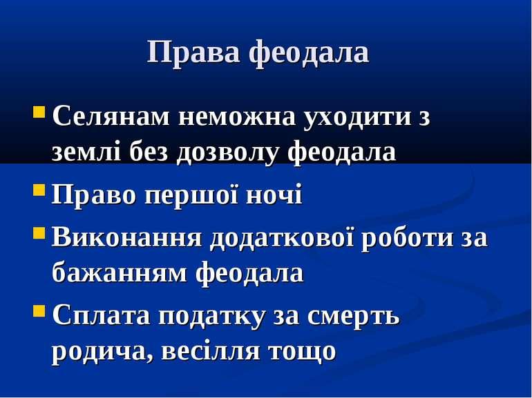 Права феодала Селянам неможна уходити з землі без дозволу феодала Право першо...