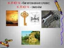 К Л Ю Ч –багатозначне слово; К Л Ю Ч - омонім Громова Н.М. Громова Н.М.
