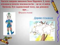 Багато завдань виконав Іван Царевич. І, хоча втомився (вчити лексикологію – ц...
