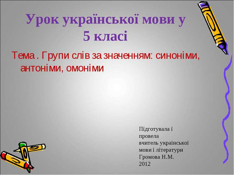 Урок української мови у 5 класі Тема . Групи слів за значенням: синоніми, ант...