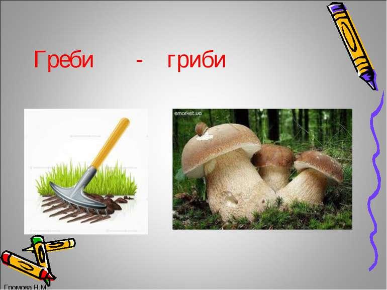 Греби - гриби Громова Н.М. Громова Н.М.