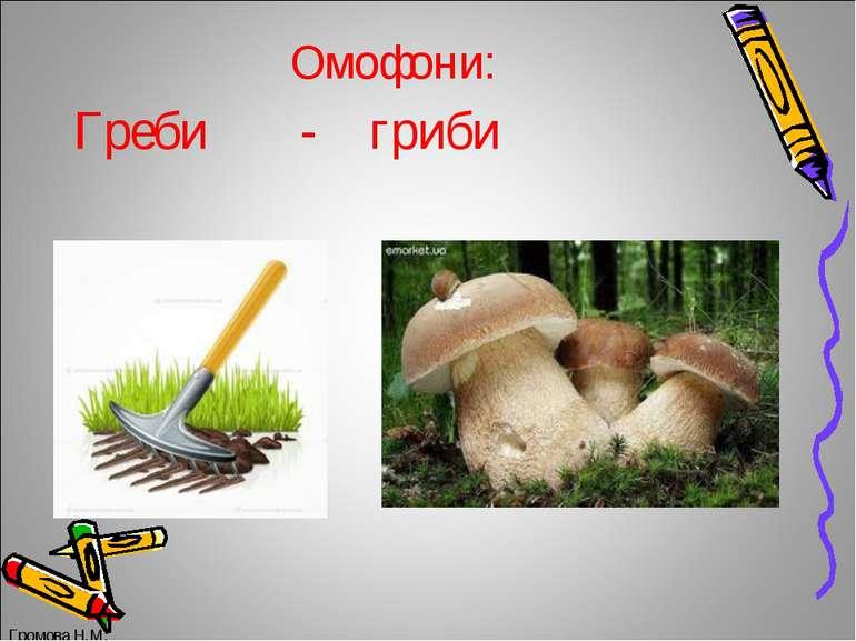 Греби - гриби Омофони: Громова Н.М. Громова Н.М.