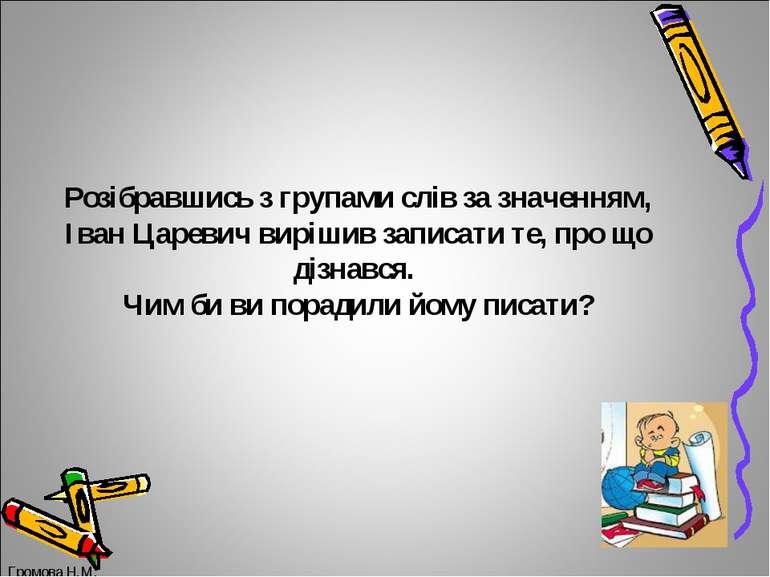 Розібравшись з групами слів за значенням, Іван Царевич вирішив записати те, п...