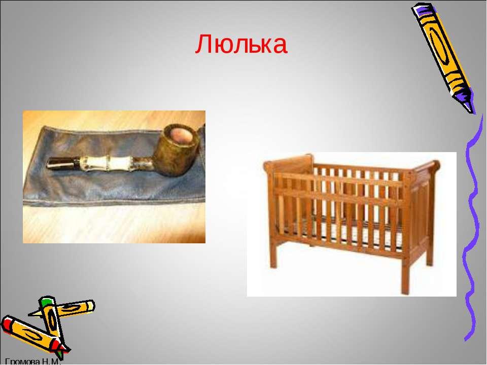 Люлька Громова Н.М. Громова Н.М.