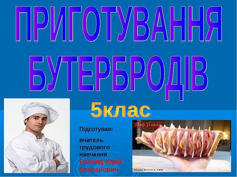 Підготував: вчитель трудового навчання Голояд Юрій Степанович