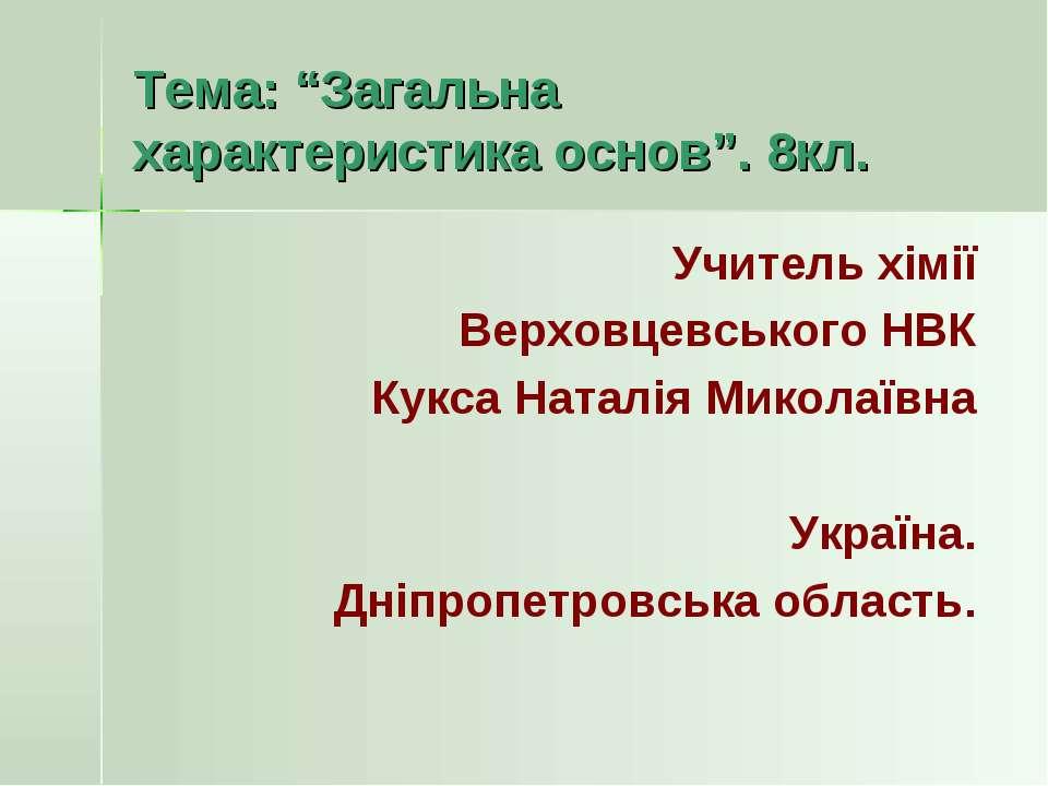 "Тема: ""Загальна характеристика основ"". 8кл. Учитель хімії Верховцевського НВК..."