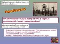 Почему такие большие потери РККА в первые дни Великой Отечественной войны? Че...