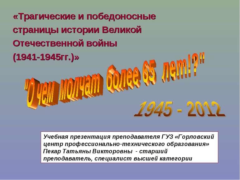 «Трагические и победоносные страницы истории Великой Отечественной войны (194...
