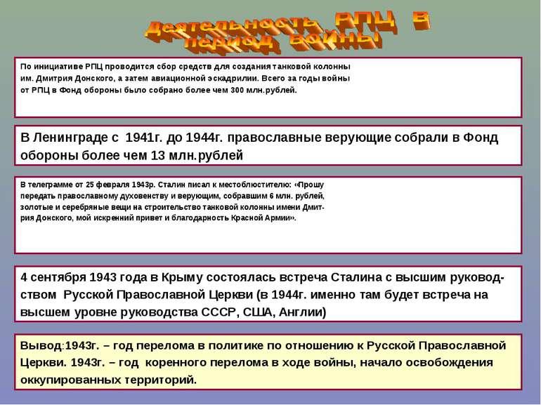 В Ленинграде с 1941г. до 1944г. православные верующие собрали в Фонд обороны ...