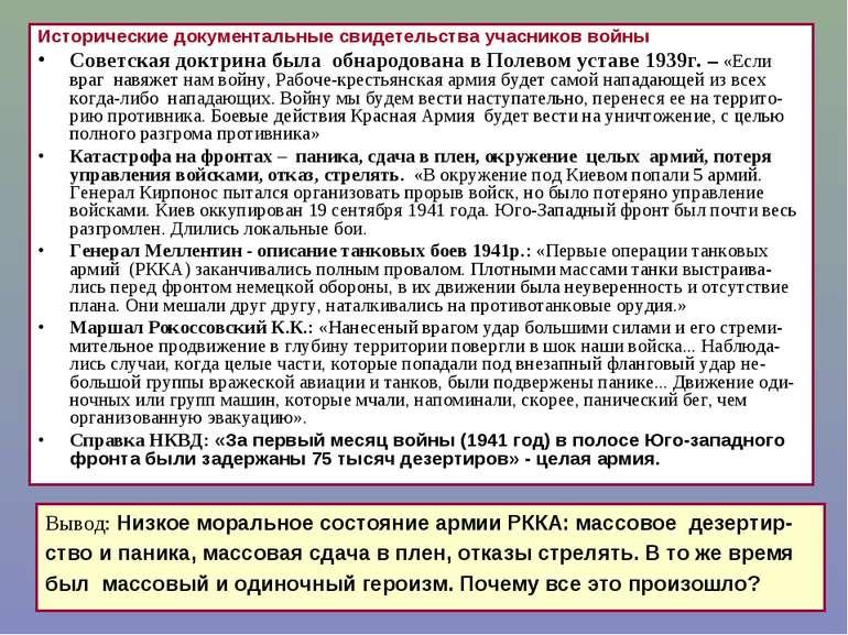 Исторические документальные свидетельства учасников войны Советская доктрина ...