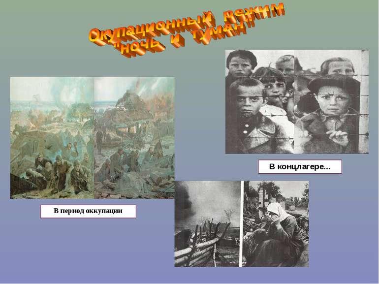 В концлагере... В период оккупации