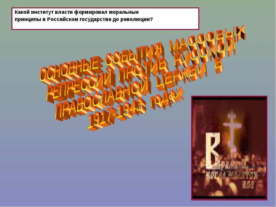Какой институт власти формировал моральные принципы в Российском государстве ...