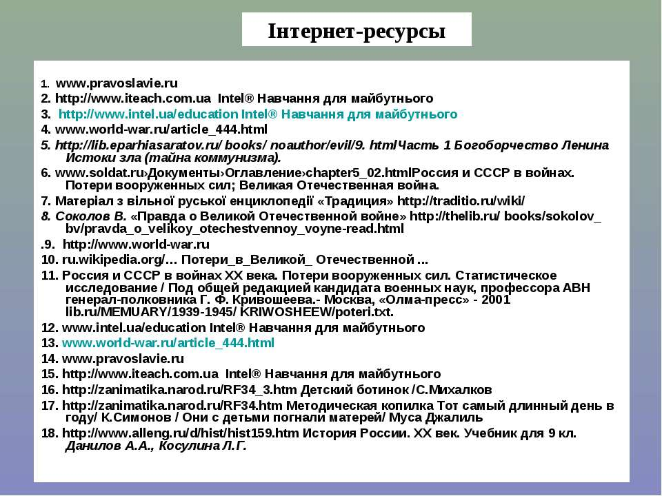 Інтернет-ресурсы 1. www.pravoslavie.ru 2. http://www.iteach.com.ua Intel® Нав...