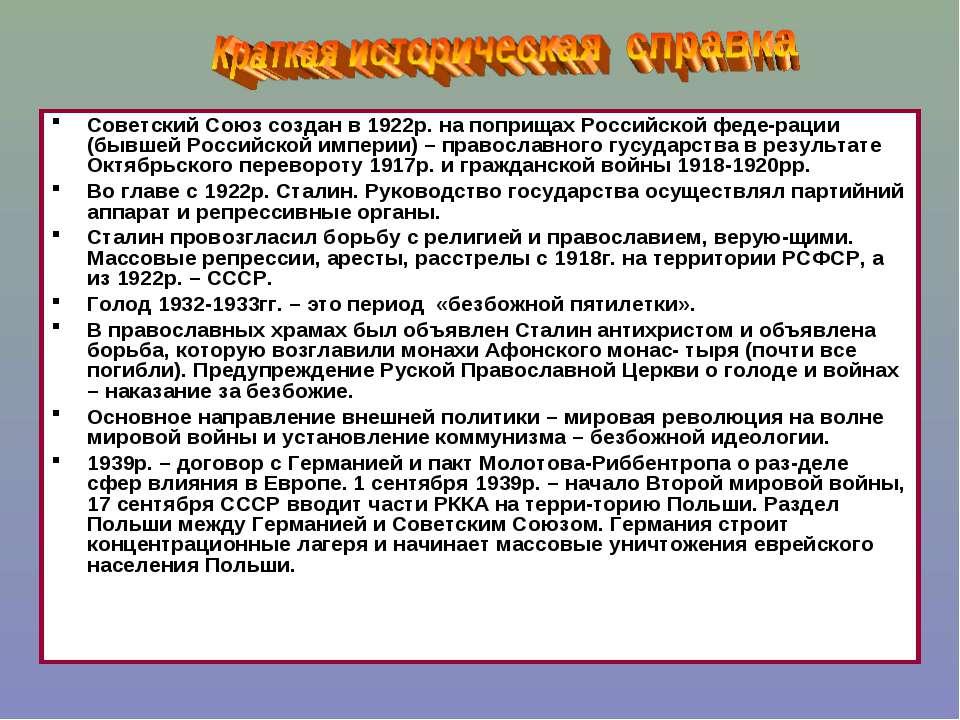 Советский Союз создан в 1922р. на поприщах Российской феде-рации (бывшей Росс...