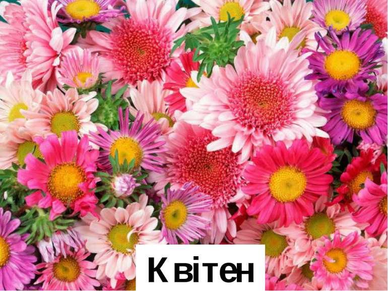 Квітень