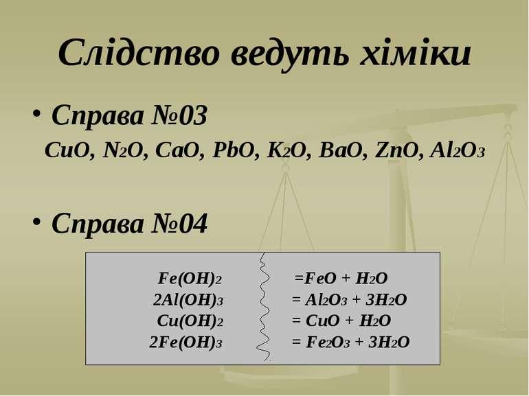 Слідство ведуть хіміки Справа №03 CuO, N2O, CaO, PbO, K2O, BaO, ZnO, Al2O3 Сп...