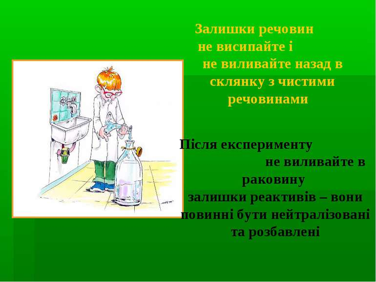 Після експерименту не виливайте в раковину залишки реактивів – вони повинні б...
