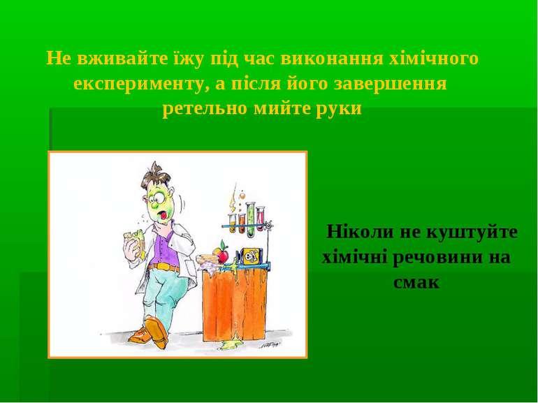 Не вживайте їжу під час виконання хімічного експерименту, а після його заверш...