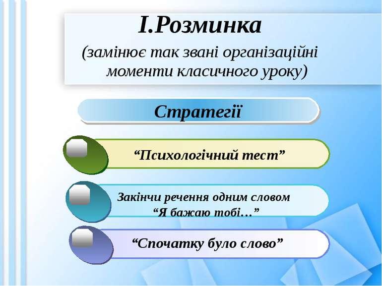 """І.Розминка (замінює так звані організаційні моменти класичного уроку) """"Психол..."""