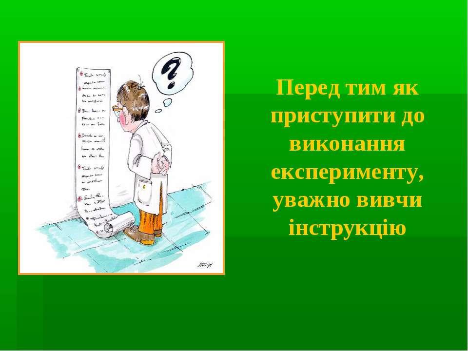 Перед тим як приступити до виконання експерименту, уважно вивчи інструкцію