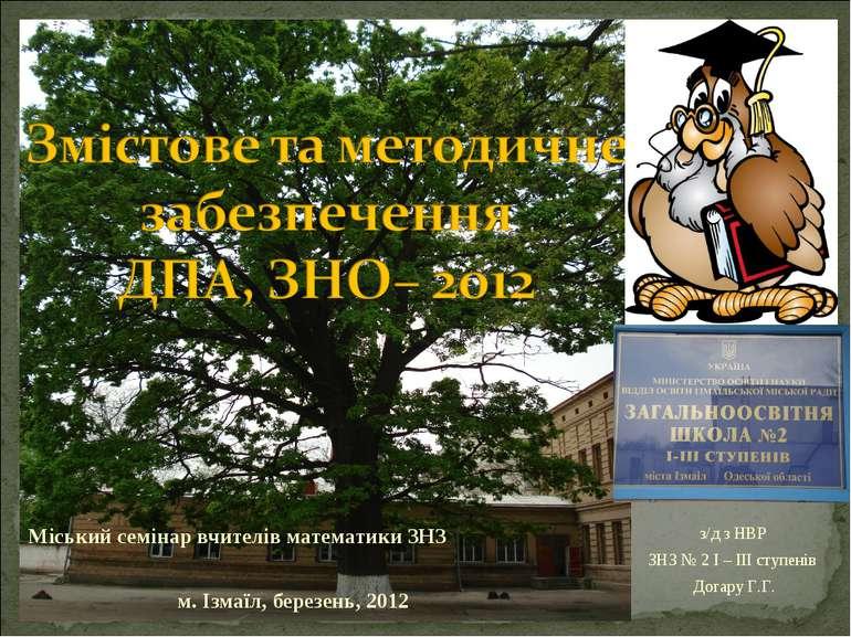Міський семінар вчителів математики ЗНЗ м. Ізмаїл, березень, 2012 з/д з НВР З...