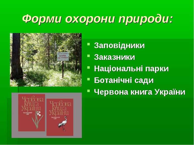 Форми охорони природи: Заповідники Заказники Національні парки Ботанічні сади...