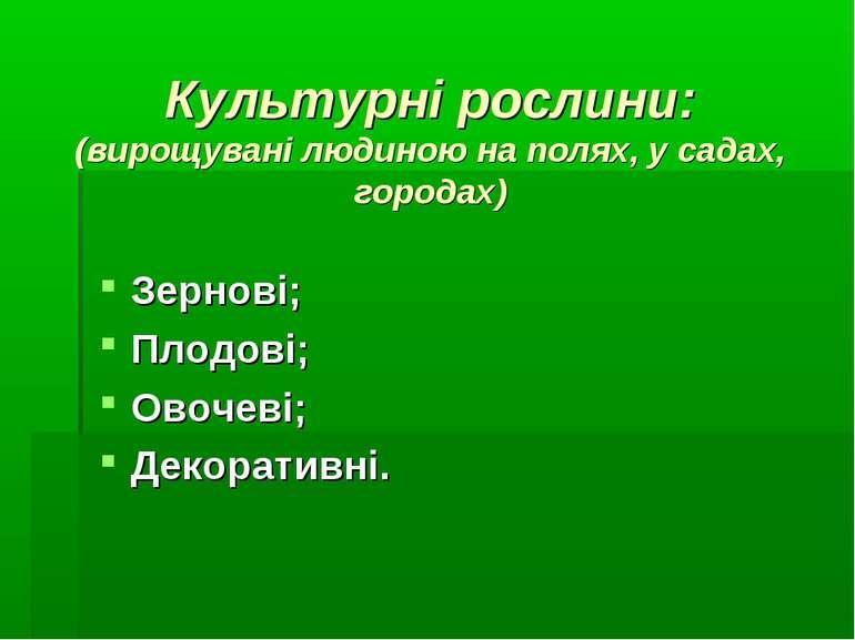 Культурні рослини: (вирощувані людиною на полях, у садах, городах) Зернові; П...