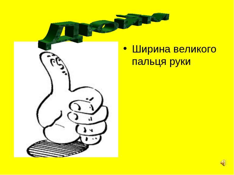 Ширина великого пальця руки