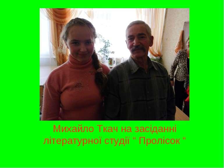 """Михайло Ткач на засіданні літературної студії """" Пролісок """""""