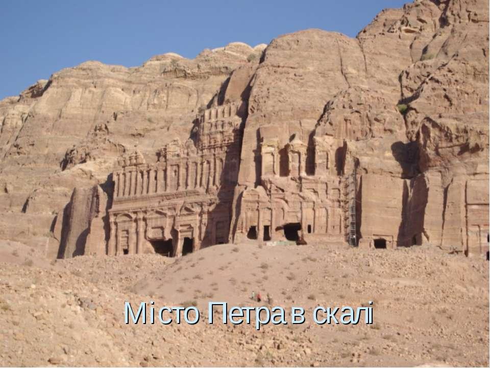 Місто Петра в скалі