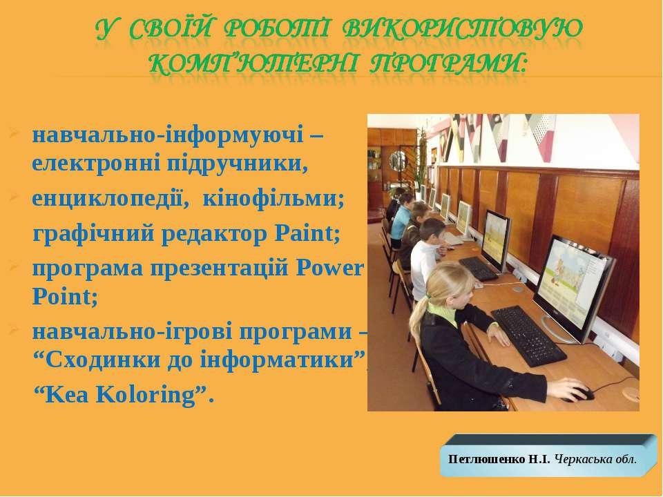 навчально-інформуючі – електронні підручники, енциклопедії, кінофільми; графі...