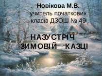 Новікова М.В. учитель початкових класів ДЗОШ № 49 НАЗУСТРІЧ ЗИМОВІЙ КАЗЦІ