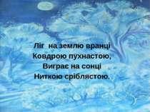 Ліг на землю вранці Ковдрою пухнастою, Виграє на сонці Ниткою сріблястою.