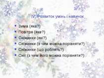 ІV. Розвиток умінь і навичок Зима (яка?) Повітря (яке?) Сніжинки (які?) Сніжи...