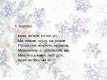 Картка2. Коли, зів'яли, квітки, усі, Ми, землю, чорну, на, упали- Пухнастим, ...