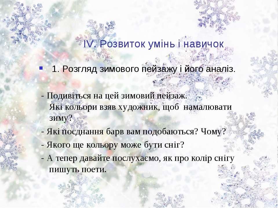 ІV. Розвиток умінь і навичок 1. Розгляд зимового пейзажу і його аналіз. - Под...
