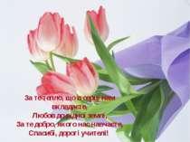 За те тепло, що в серці нам вкладаєте, Любов до рідної землі, За те добро, як...