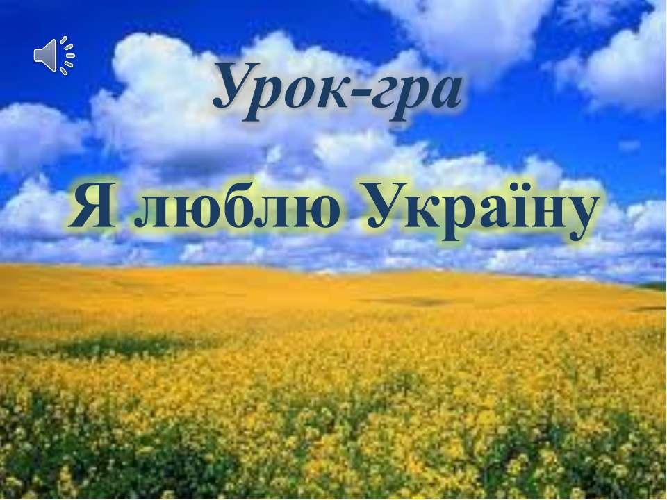 Урок-гра «Я люблю Україну»