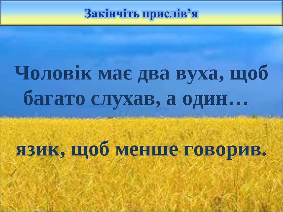 Чоловік має два вуха, щоб багато слухав, а один… язик, щоб менше говорив.