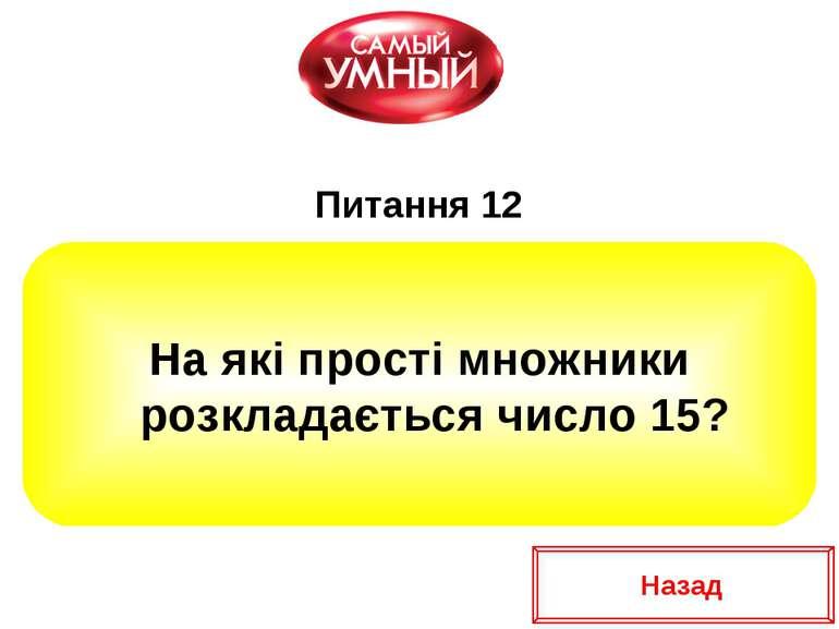 На які прості множники розкладається число 15? Питання 12 Назад