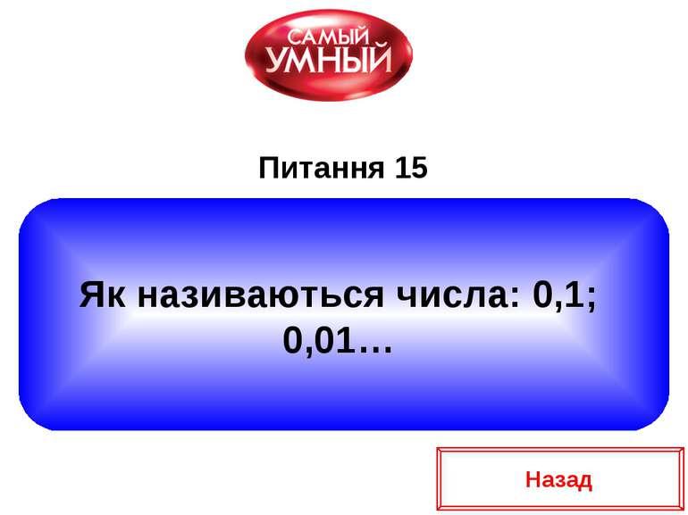 Як називаються числа: 0,1; 0,01… Питання 15 Назад