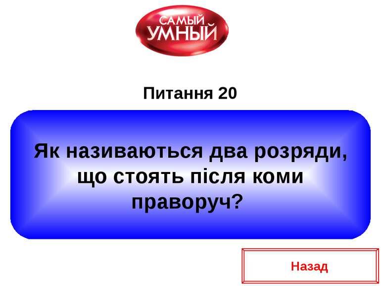 Як називаються два розряди, що стоять після коми праворуч? Питання 20 Назад