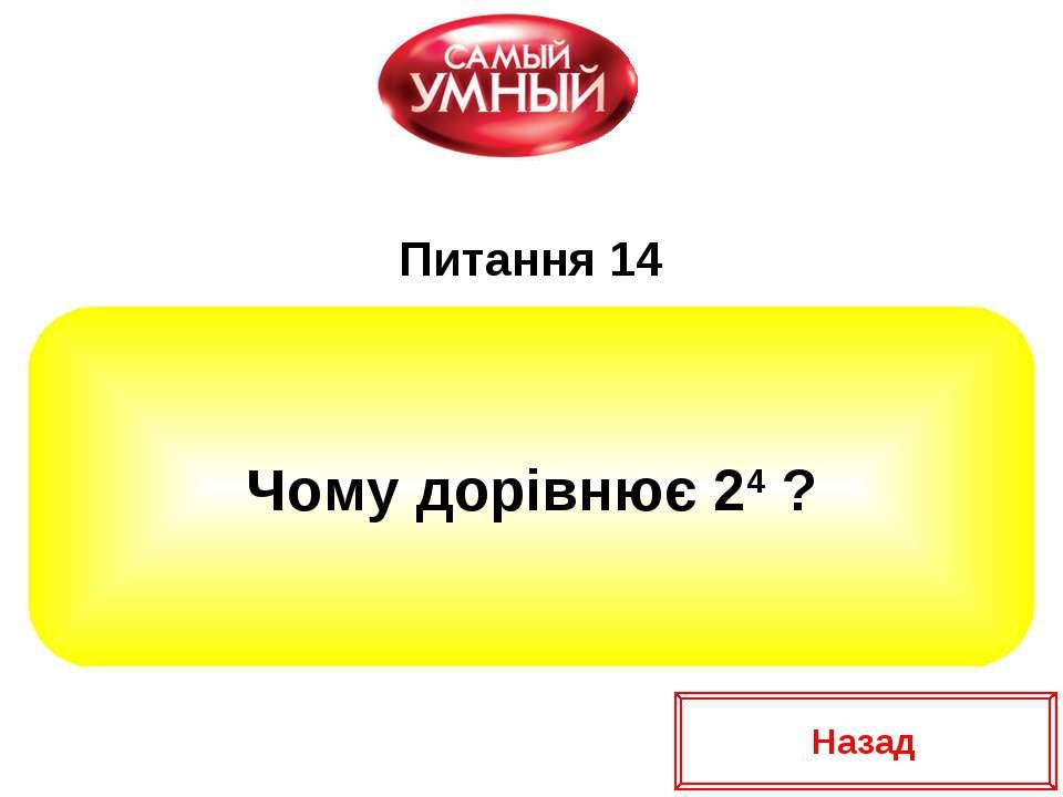 Чому дорівнює 24 ? Питання 14 Назад