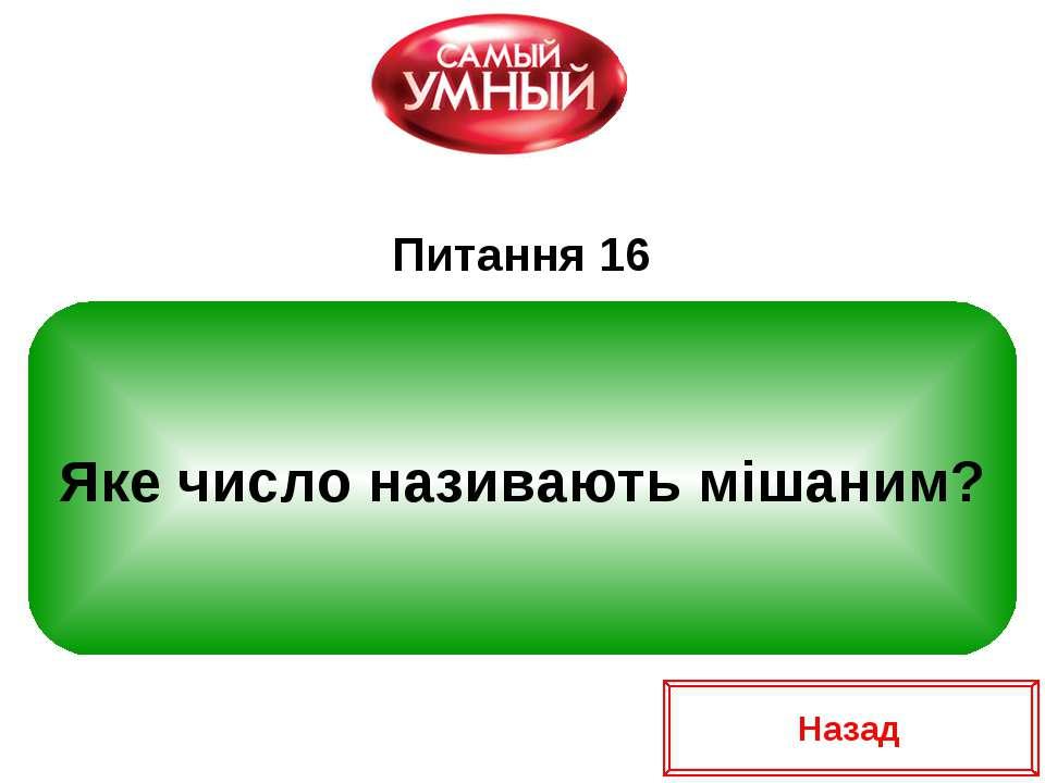 Яке число називають мішаним? Питання 16 Назад