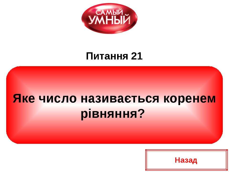 Яке число називається коренем рівняння? Питання 21 Назад