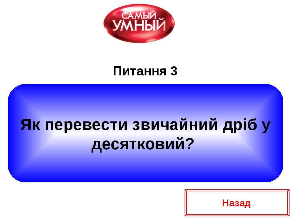 Як перевести звичайний дріб у десятковий? Питання 3 Назад